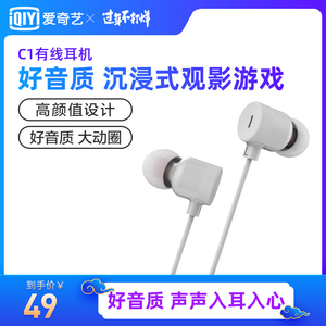 IQiyi C1 Wire Control Headphone In-Ear Subwoofer Earplug Unisex Mobile Phone K Song Game With Wheat Genuine