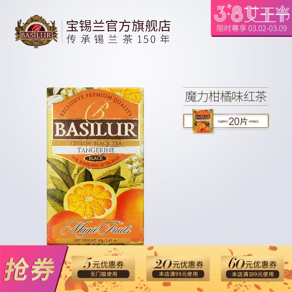 Basilur宝锡兰魔力柑橘味红茶茶包20片 水果茶包 果茶茶包