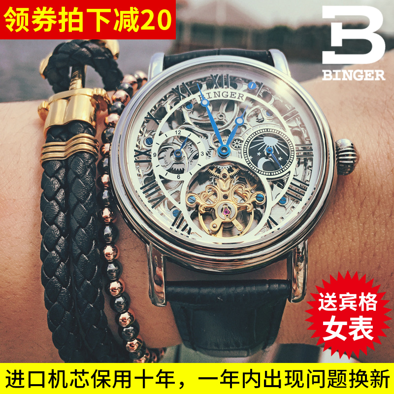 陈小春代言正品宾格手表男表全自动机械表男士镂空腕表金表大表盘