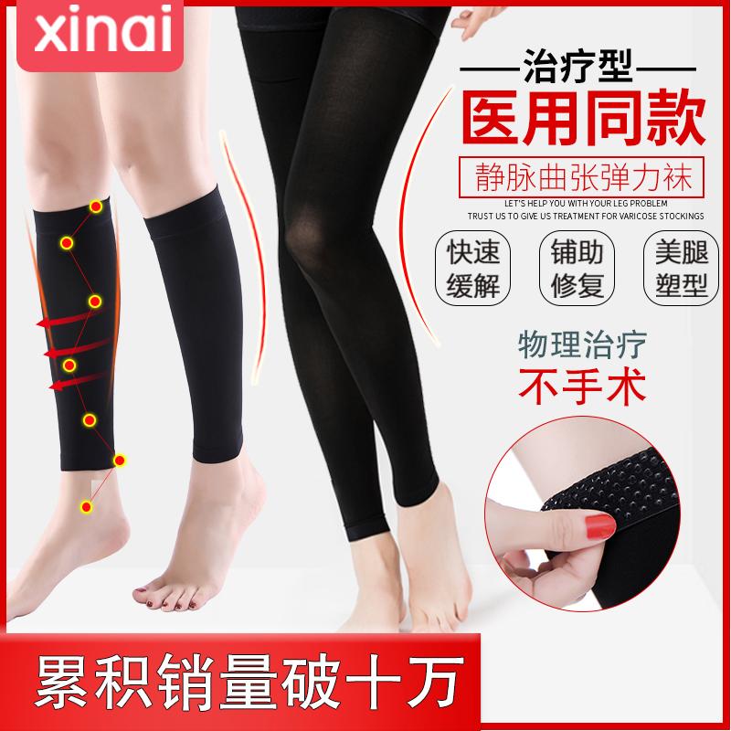 芯爱静脉曲张弹力连裤袜医用女男医疗压力治疗型小腿防筋脉血栓型
