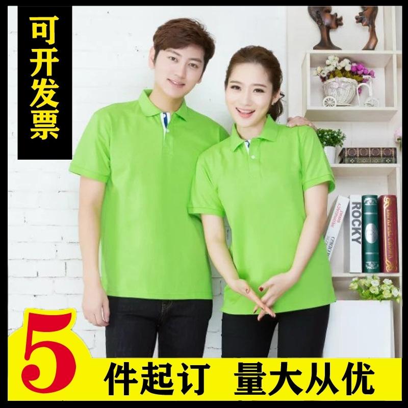 夏季男女Polo衫订制短袖T恤diy个性印企业工作服班服来图订制印字