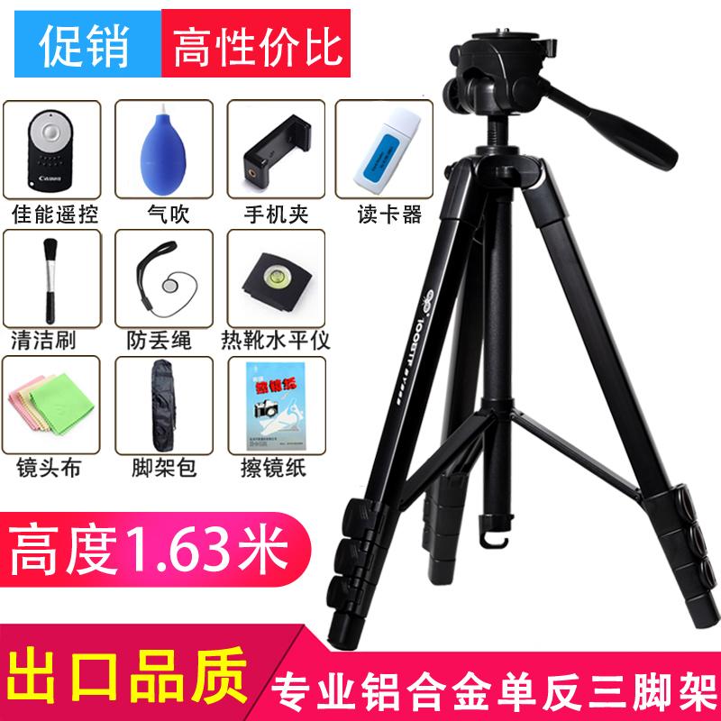 佳能单反三脚架5D3 5D4 6D 60D 70D 750D 80D 800D便携照相机支架
