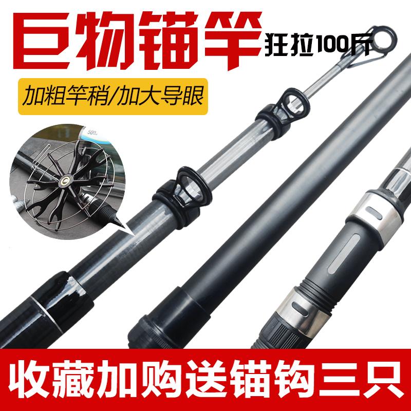 大物强力锚竿超硬碳素锚鱼竿挂鱼竿 划鱼竿武斗竿海竿远投杆锚杆