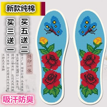 2021年新式手工刺绣十jx9绣鞋垫半cp全棉印花结婚男女情侣式