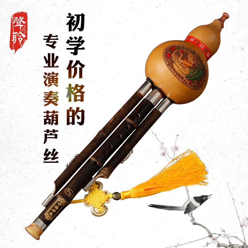葫芦丝乐器初学入门小学生C调降B调A调成人专业演奏型三音胡芦丝