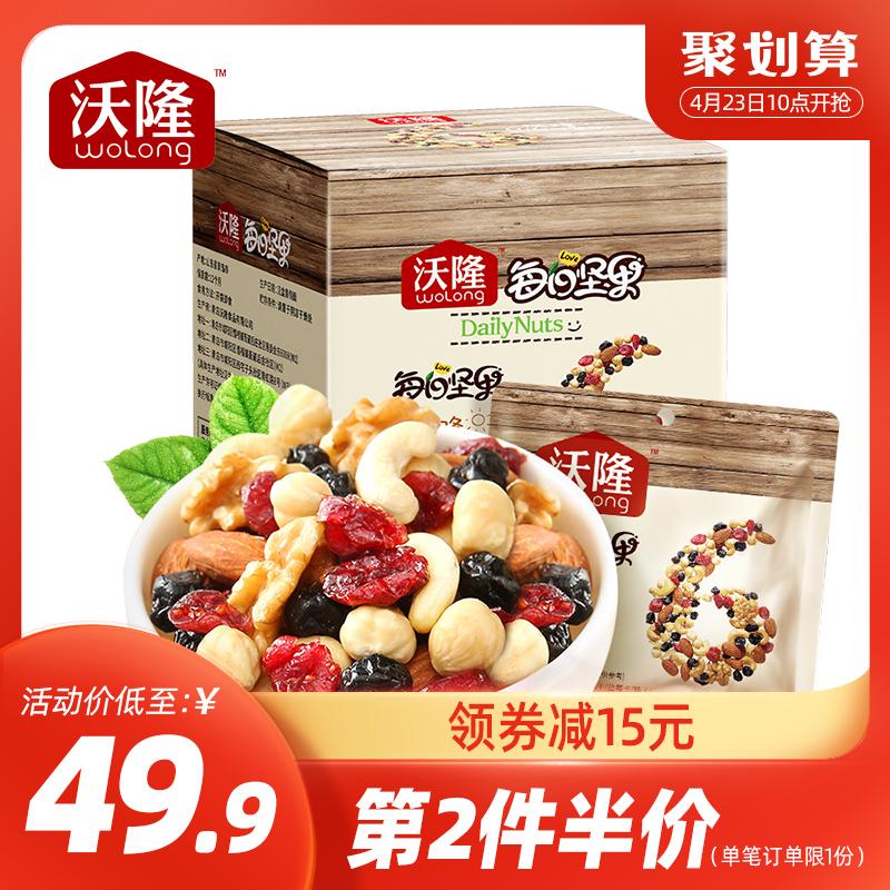 沃隆每日坚果混合坚果零食组合果干混合装孕妇零食成人款小包装