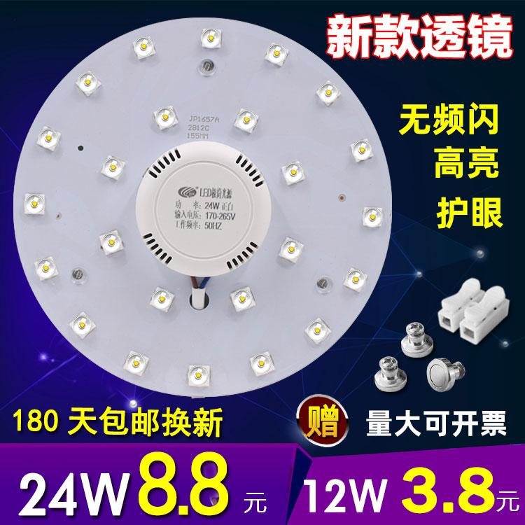 led吸顶灯灯芯led灯盘改造灯板圆形单色三色家用节能灯泡模组光源