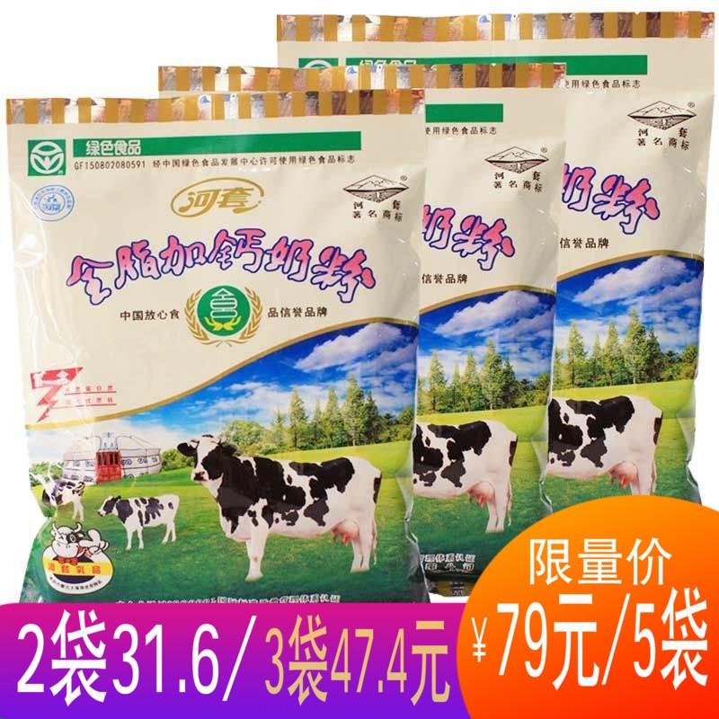 奶粉成人 中老年河套奶粉早餐牛奶粉320克独立袋装包邮 高钙奶粉
