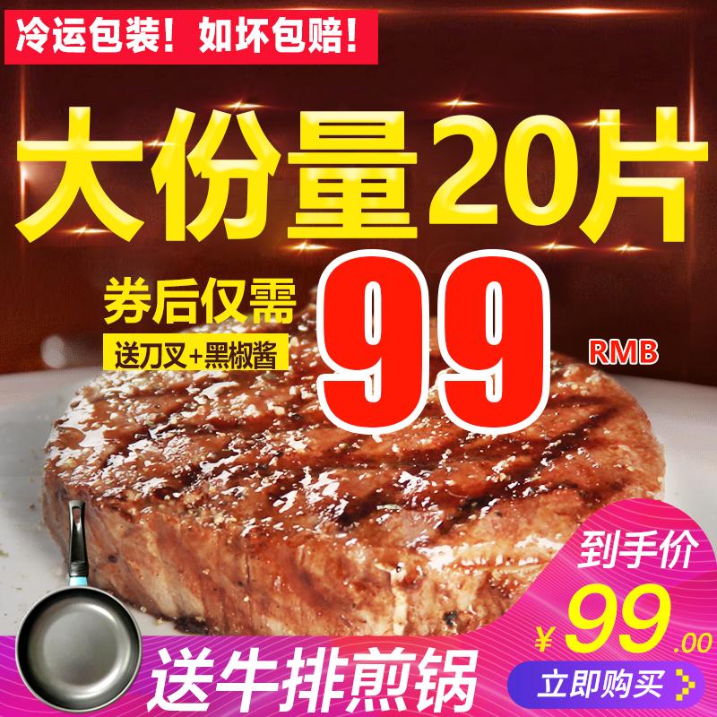 皇家小虎牛排黑椒20片澳洲家庭儿童套餐团购家用新鲜进口牛肉菲力