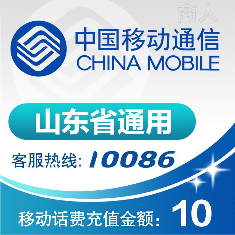 山东移动10元缴费话费一块钱手机充值交费秒冲话费2-3--5一元中国