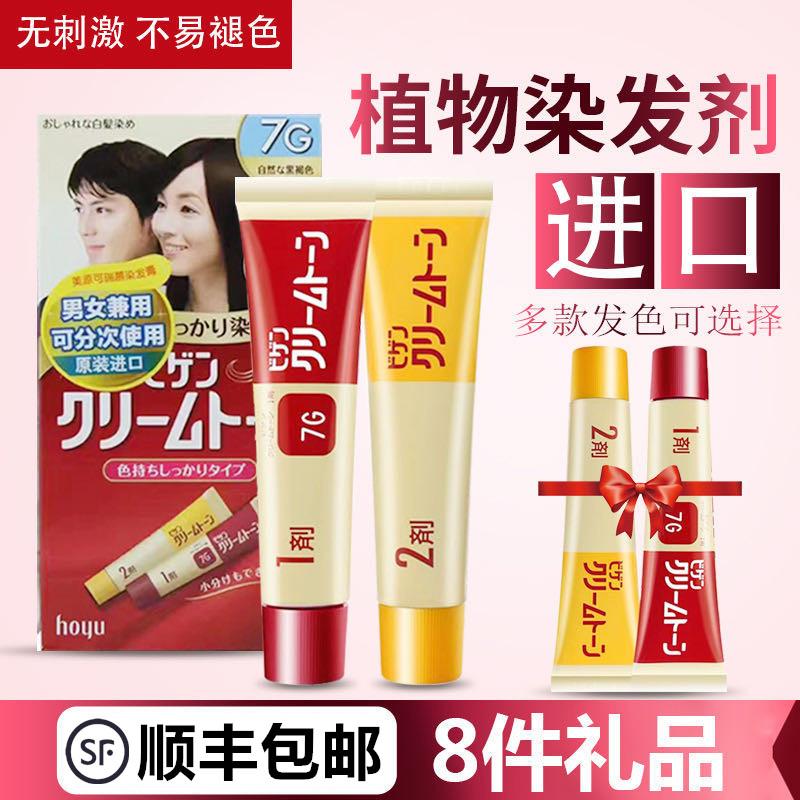 2020款日本原装进口美源可瑞慕染发剂/膏 植物配方男女盖白发专用