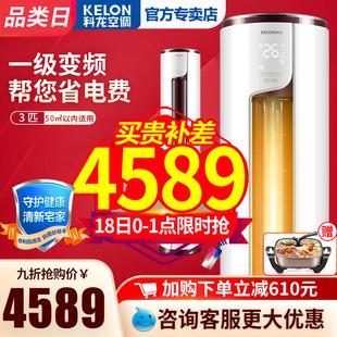 【急速发货】科龙大3匹一级能效变频空调柜机冷暖72客厅立式智能p