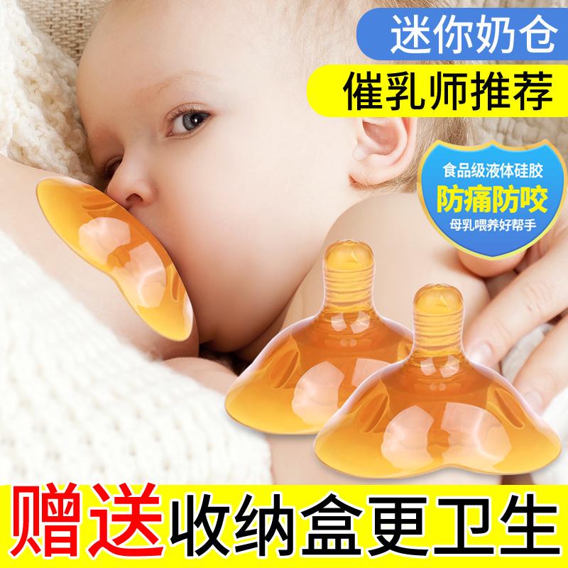乳头保护罩乳盾奶盾喂奶超薄型乳贴防护过大凹陷内陷矫正吸奶神器