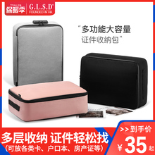 Certificate storage box household multi-level household account book multi function box certificate document passport card bag sorting bag