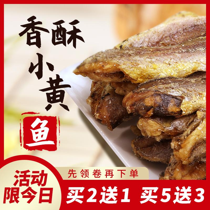 海麟娃黄鱼酥即食碳烤鱼干香酥脆小黄鱼仔休闲海鲜好零食特产小吃