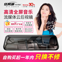 Any tour 818 new streaming media driving recorder HD night vision smart rearview mirror full screen one machine xd