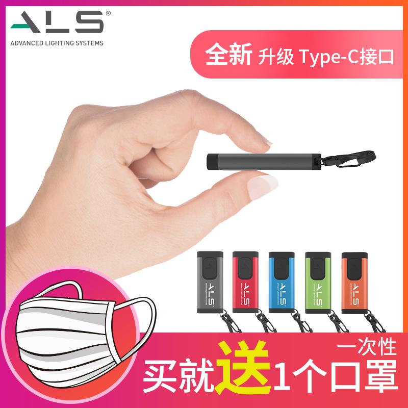 ALS迷你微型USB手电筒强光小型户外超亮应急家用露营钥匙扣便携灯