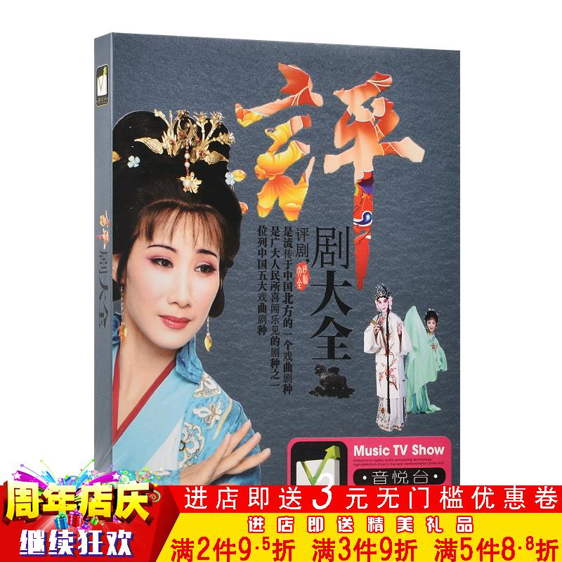 评剧中国经典戏曲高清D