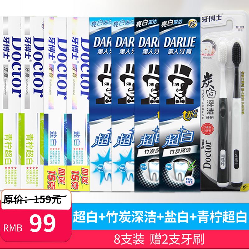 黑人 牙膏 竹炭 套装 牙刷