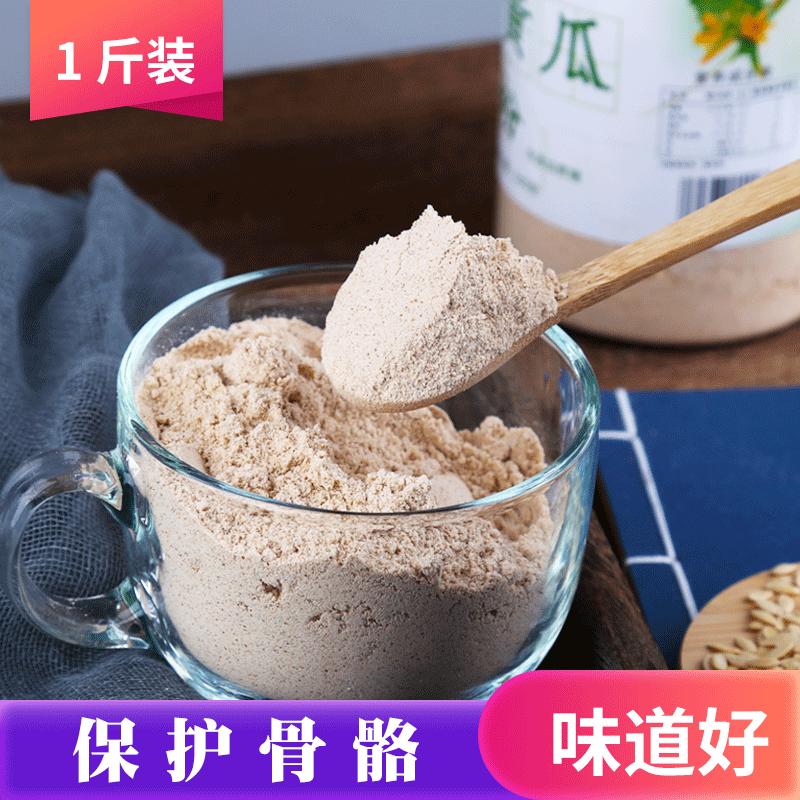 东北特产老旱熟黄瓜籽粉纯粉原粉食用补钙食品正品黄瓜子籽粉500g