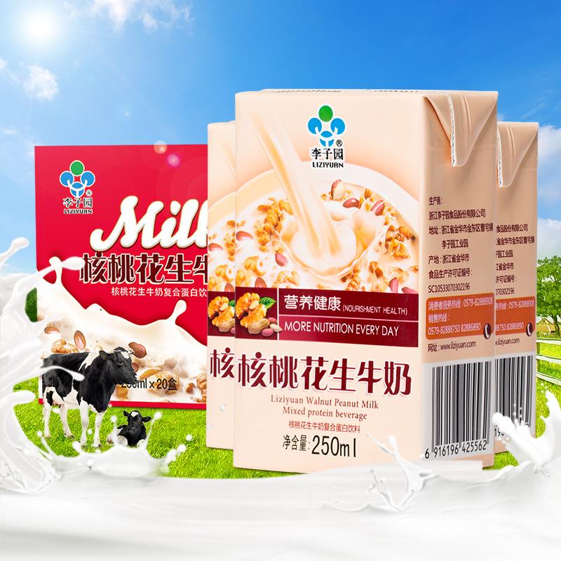 李子园核桃花生甜牛奶 复合蛋白饮料250ml*20盒 乳饮品整箱