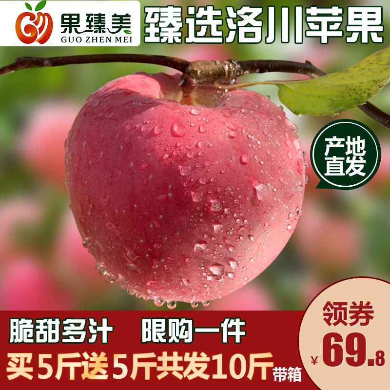 苹果水果新鲜应季当季脆甜多汁陕西洛川红富士一整箱10斤批发包邮