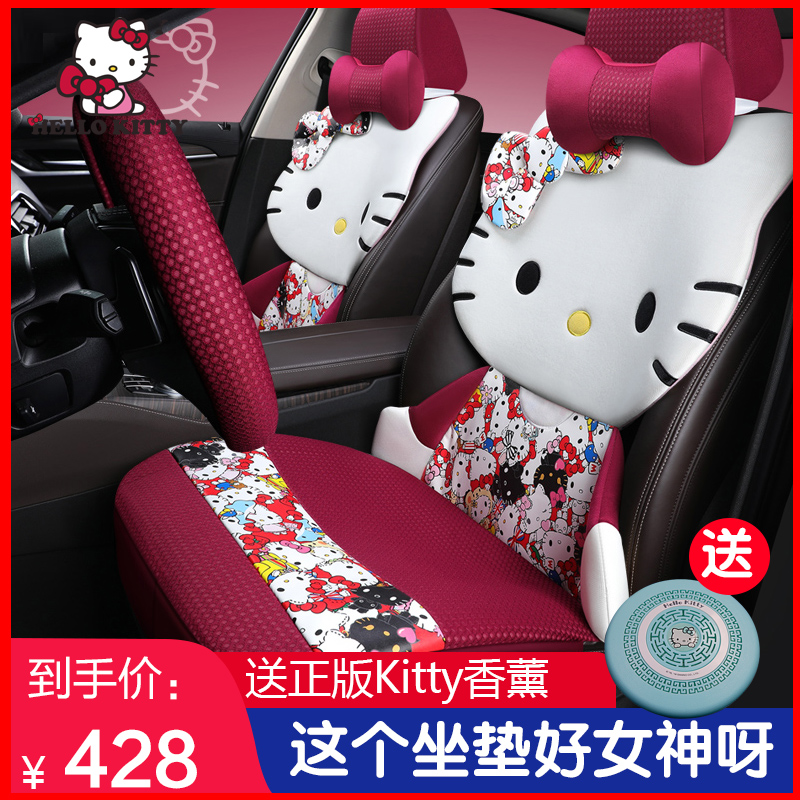 kitty汽车用坐垫 夏季车内四季通用车垫子女神款可爱夏天女士座垫