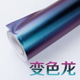 汽车亚光车身改色膜蓝变紫 整车碳纤维 光面变色龙贴膜 装饰贴纸