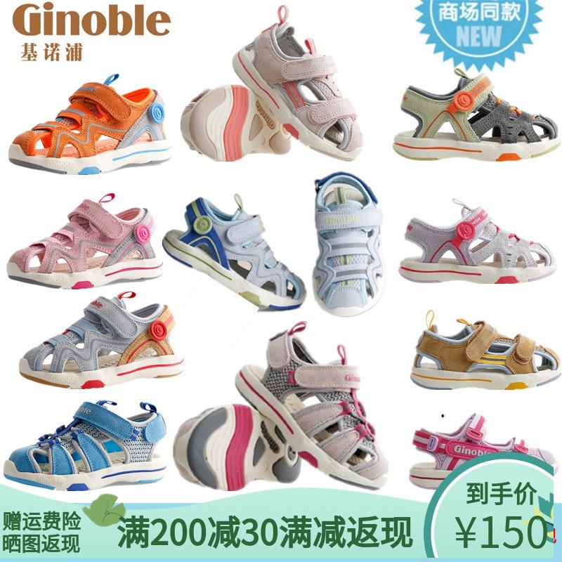 基诺浦19夏机能鞋凉鞋宝宝婴儿学步鞋TXG730/731/732/733/735/736