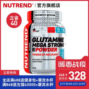 Nutrend诺特兰德强化谷氨酰胺粉健身补剂缓解肌肉疲劳500g促吸收