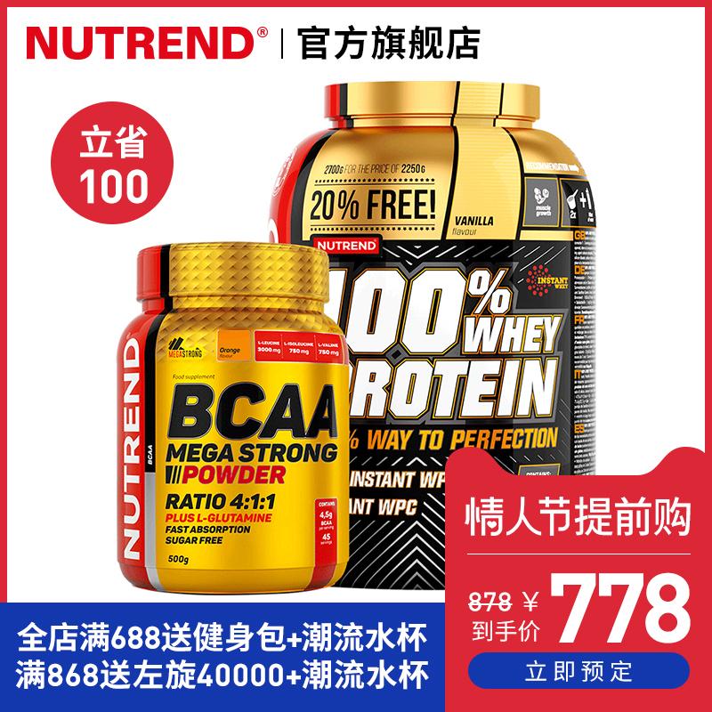 Nutrend诺特兰德增健肌塑形套装 蛋白质粉增健肌粉bcaa支链氨基酸