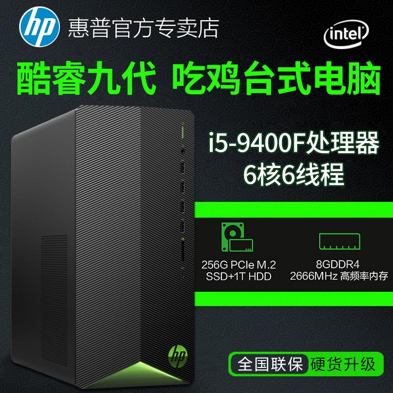 惠普(HP)暗影精灵5 Super游戏台式电脑主机酷睿电竞游戏电脑暗影精灵5代台式机1660ti主机主机台式机吃鸡主机