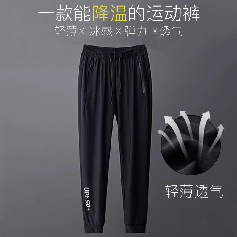 冰丝速干裤男女夏季薄款束脚弹力透气宽松大码户外跑步运动长裤