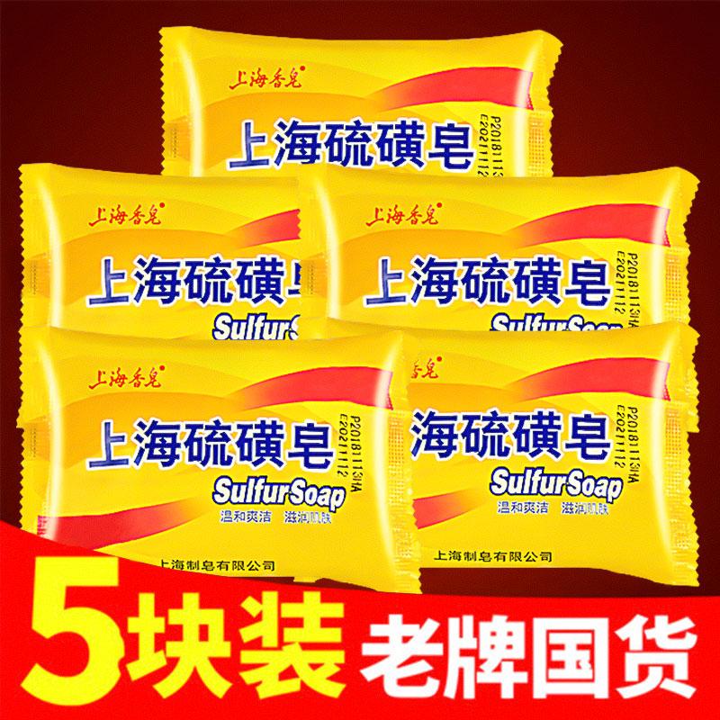 上海 硫磺 香皂 洗手 沐浴 肥皂 洗澡 面部 洗脸 螨虫