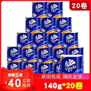 20 rolls of Vinda blue classic roll paper core roll paper 4-layer toilet paper 140 g hollow toilet thickened FCL