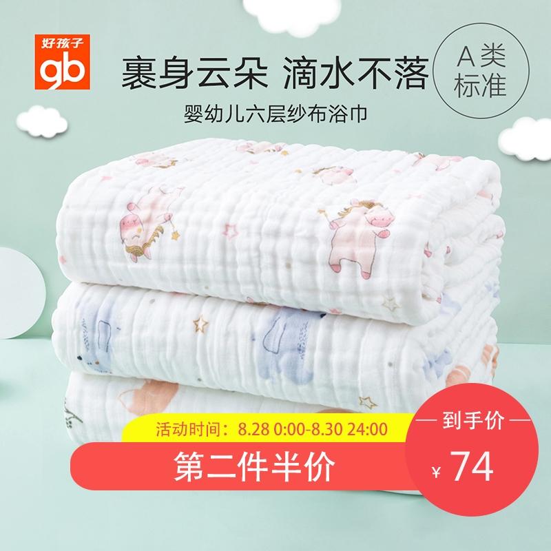 gb好孩子婴儿浴巾纯棉超柔纱布儿童毛巾新生儿抱被盖被宝宝浴巾优惠券