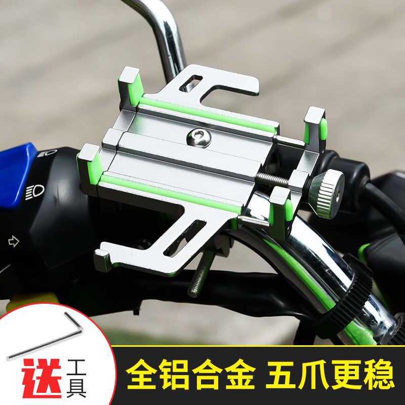 自行车手机架铝合金电车电动摩托车导航外卖骑手车载电瓶车机支架
