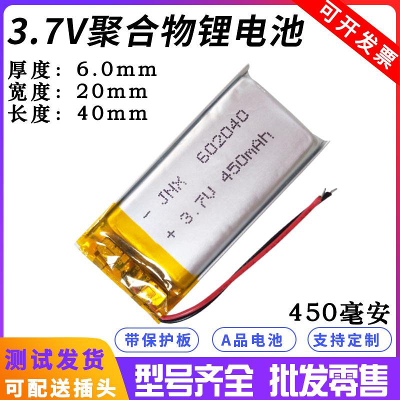 3.7V聚合物锂电池602040无线蓝牙鼠标键盘通用充电扫码机锂电池