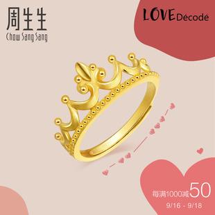 周生生黄金足金Love Decode爱情密语皇冠戒指90226r计价图片