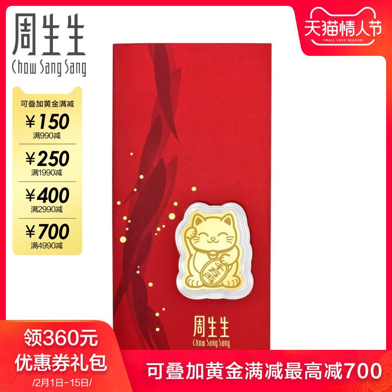 抖音同款周生生Au999.9黄金招财猫&王者荣耀鲁班七号手机金片金贴