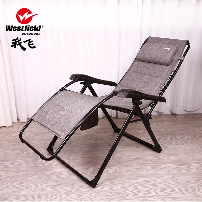 我飞折叠躺椅午休午睡椅子靠背休闲靠椅床便携家用办公室懒人沙发
