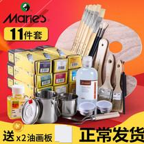 马利油画颜料油画工具套装50ML 170ML油画套装材料画具油画框画笔刮刀调色板调色油稀释剂初学者油彩全套材料