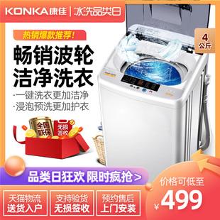 Konka/康佳 XQB40-20D0B全自动洗衣机家用宿舍迷你小型波轮洗衣机