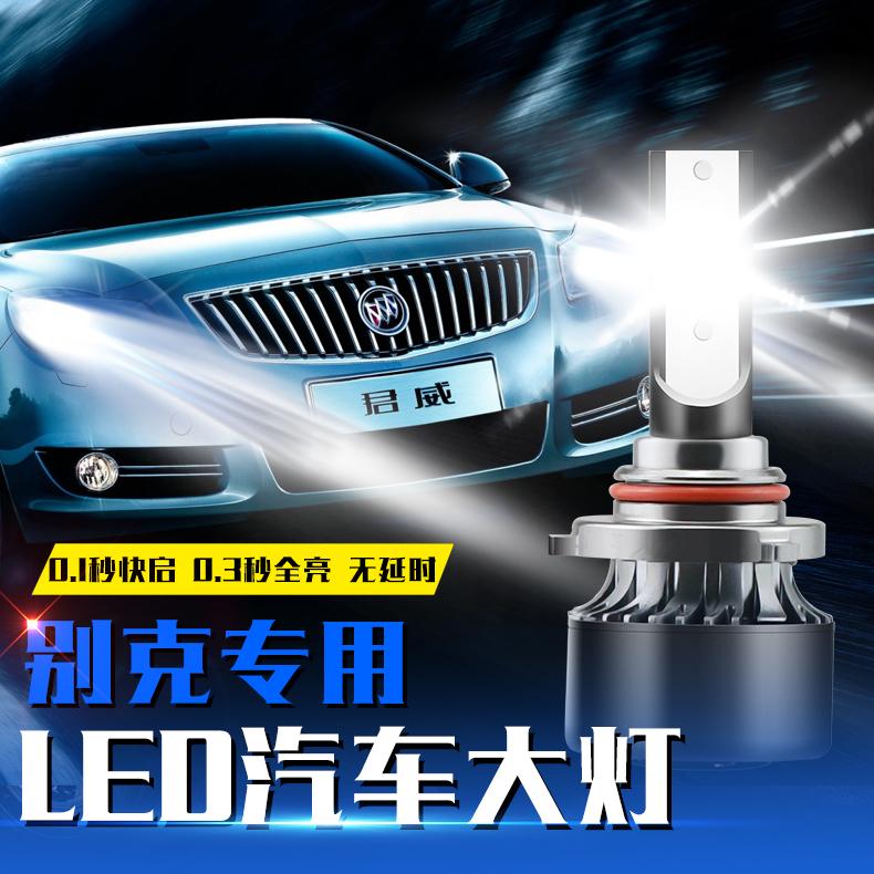 别克英朗GTXT昂科威君威凯越GL8威朗GS改装led大灯超亮远近光灯泡