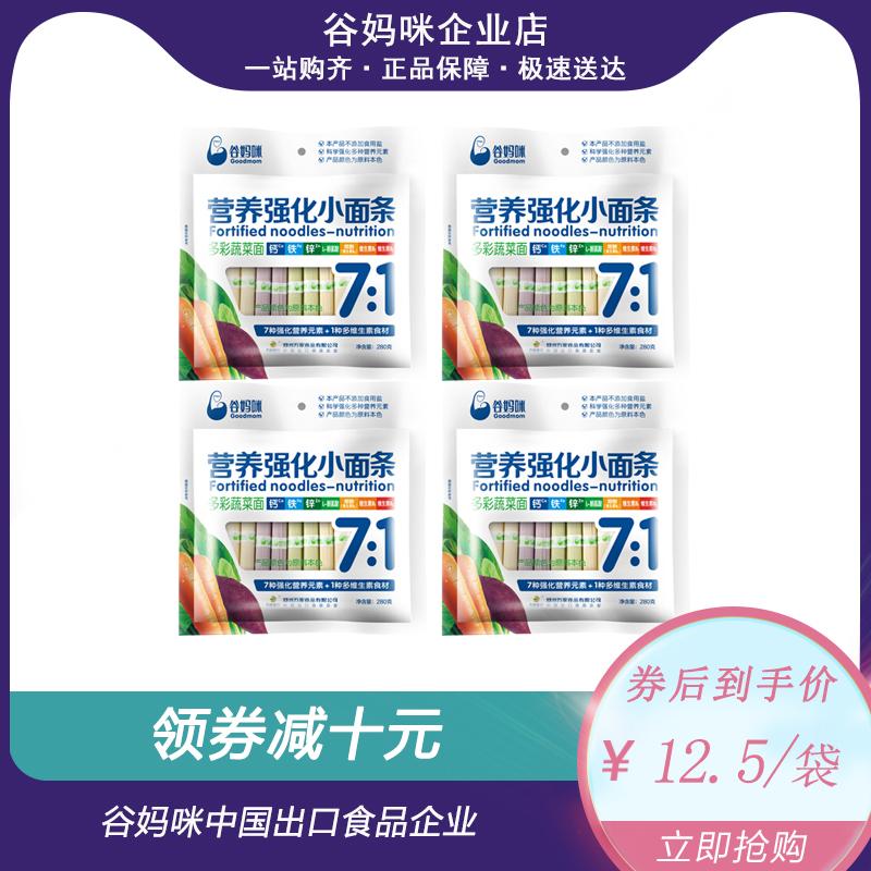 谷妈咪多彩蔬菜面280g*4袋菠菜钙铁锌核桃不添加盐宝宝面条图片