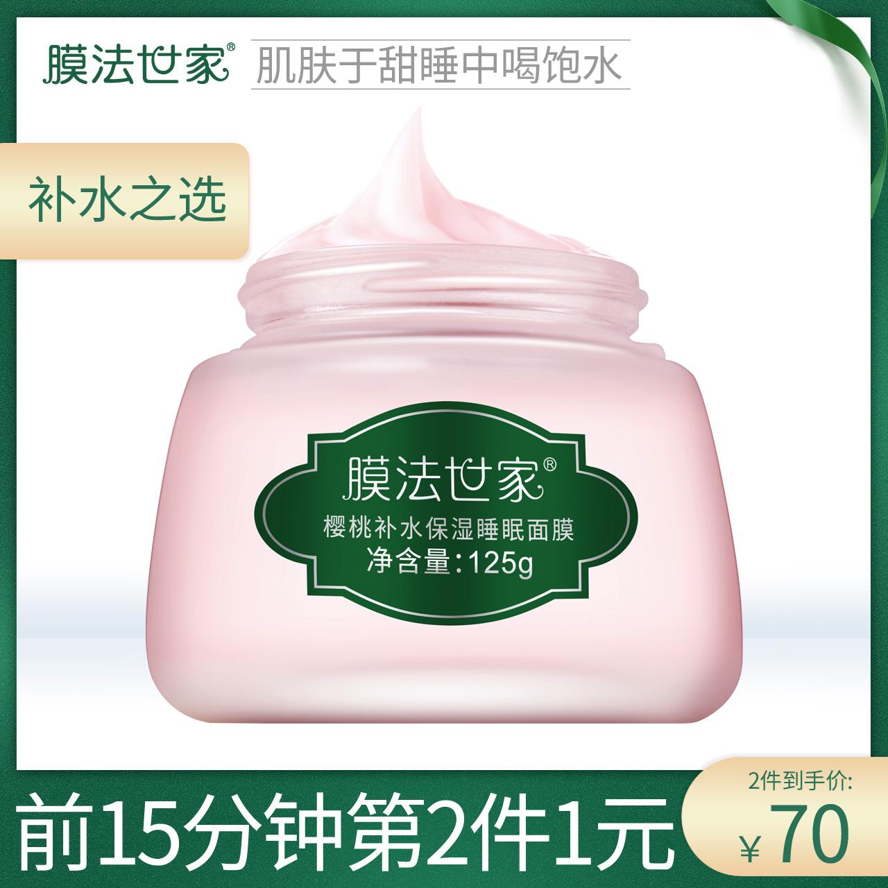 膜法世家樱桃睡眠面膜补水保湿提亮肤色免洗面膜女125g化妆品正品
