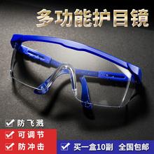 防护眼镜护目镜防风防尘镜电焊防gz12击飞溅ng劳保眼镜