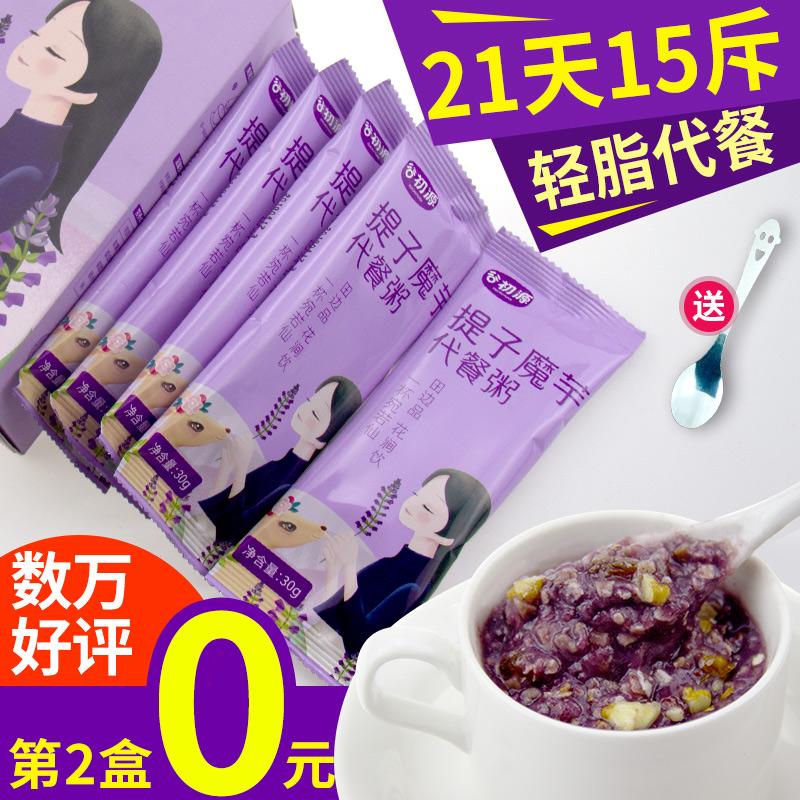 谷初源提子紫薯魔芋代餐粥营养早餐食品代餐粉低饱腹卡素食脂辟谷优惠券