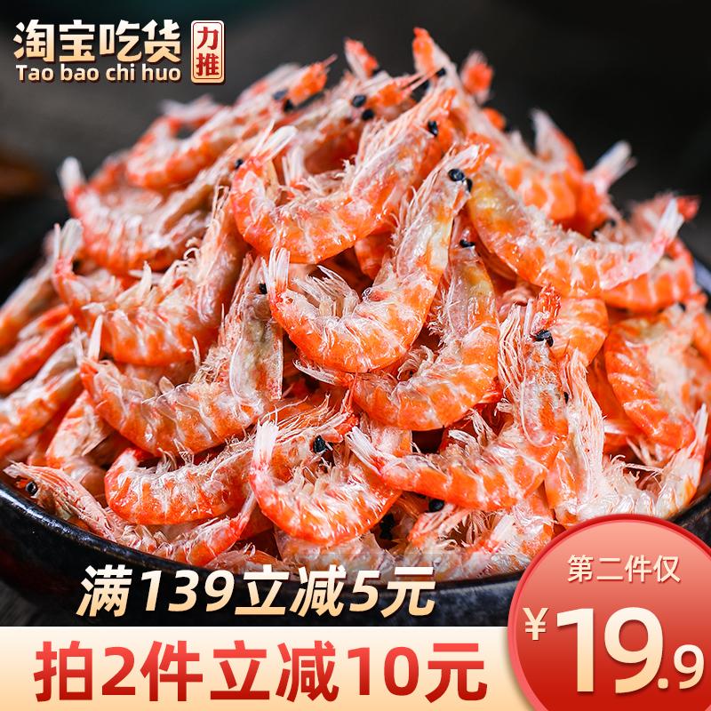 渔食客 淡干虾皮特级无盐长岛海米虾米500g干货虾皮补钙即食宝宝