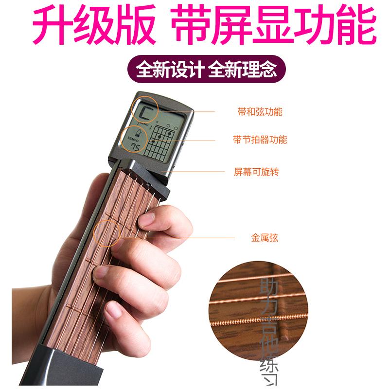 solo口袋吉他和弦神器初学者和弦指法练习大横按爬格子练手指灵敏